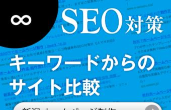 新潟_ホームページ制作のSEO対策ベスト10