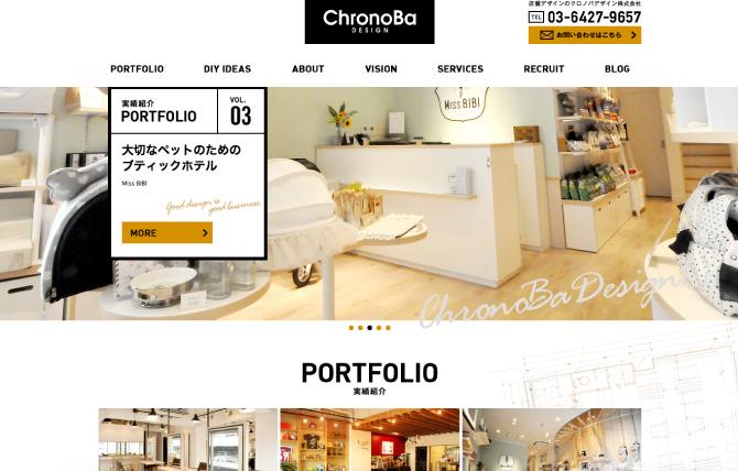 店舗デザインのクロノバデザイン株式会社