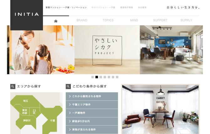 【INITIA】コスモスイニシアの新築物件情報サイト