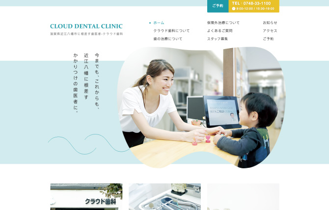 クラウド歯科 CLOUD DENTAL CLINIC
