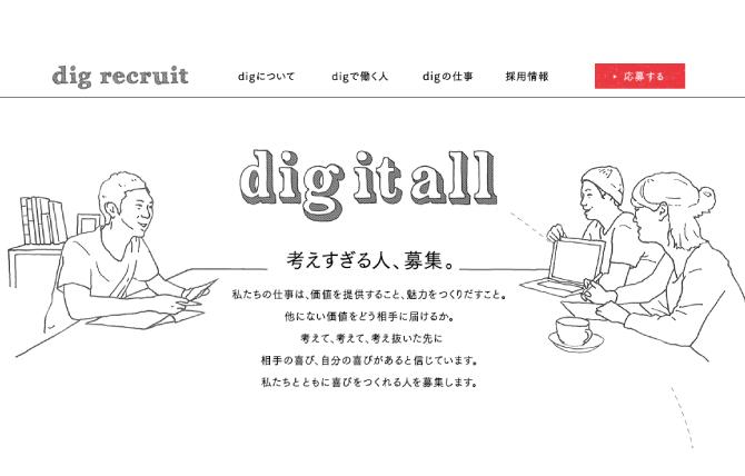 トップ | 株式会社dig 採用サイト