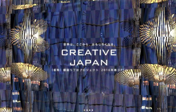 CREATIVE JAPAN 世界は、ここから、おもしろくなる。 (仮称)銀座5丁目プロジェクト