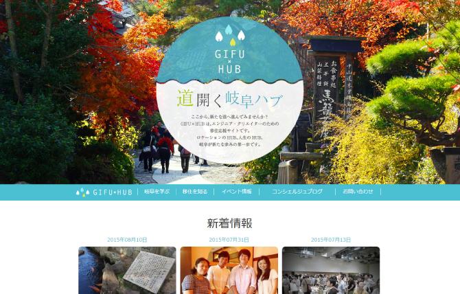 岐阜への移住応援サイト GIFU×HUB