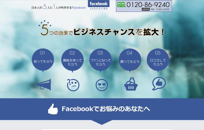 Facebook広告代理店 | 株式会社グラッドキューブ