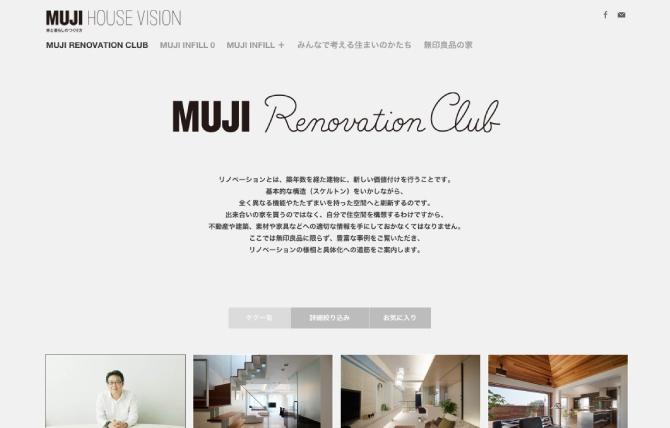 MUJI RENOVATION CLUB | MUJI HOUSE VISION