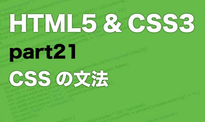21 CSSの文法