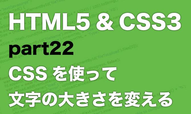 22 CSSを使って文字の大きさを変える