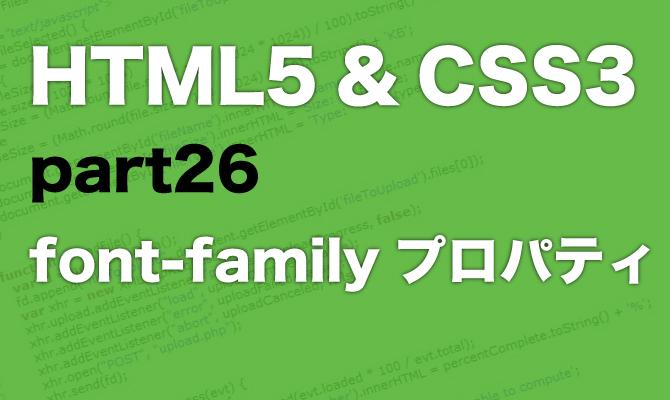 26 font-familyプロパティ