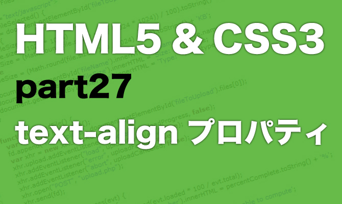 27 text-alignプロパティ