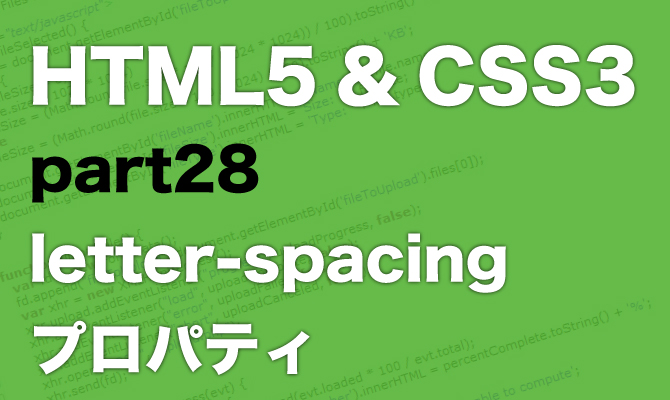 28 letter-spacingプロパティ
