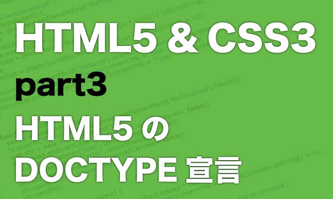 03 HTML5のDOCTYPE宣言