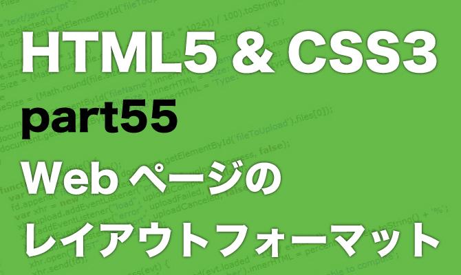 55 Webページのレイアウトフォーマット