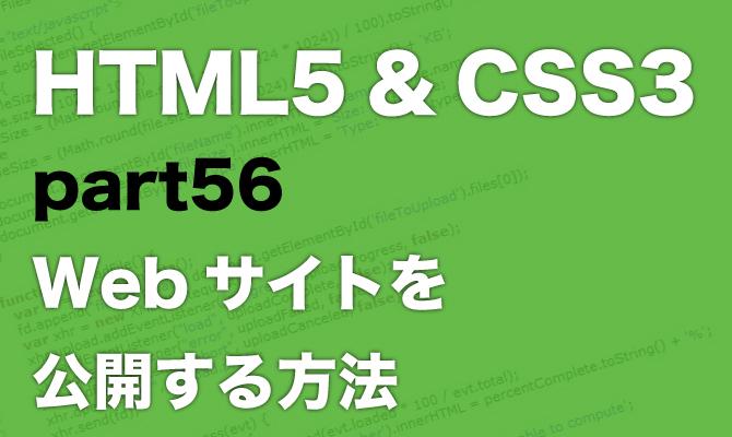56 Webサイトを公開する方法