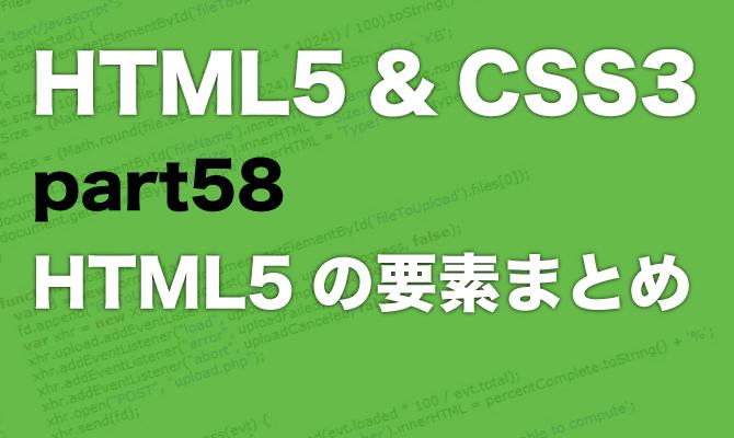 58 HTML5の要素まとめ