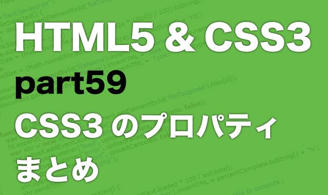 59 CSS3のプロパティまとめ