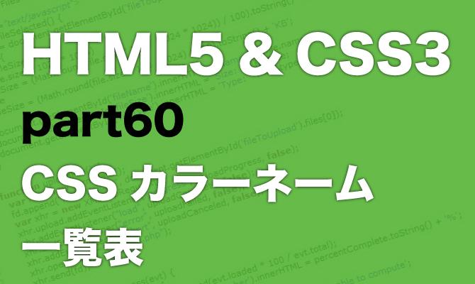 60 CSSカラーネーム 一覧表