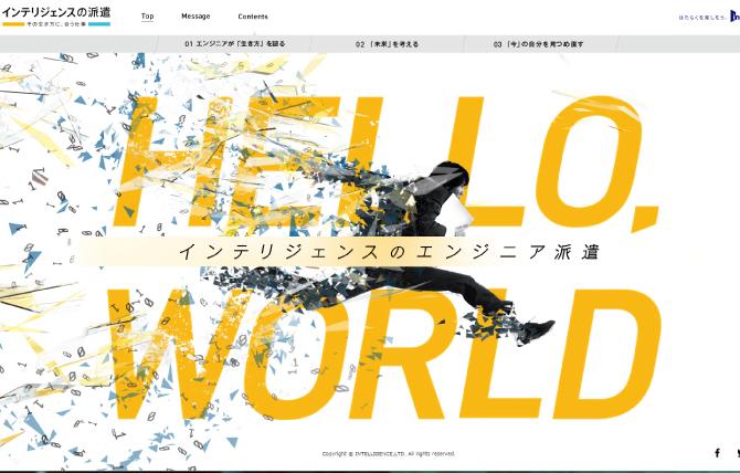 HELLO,WORLD! インテリジェンスのエンジニア派遣