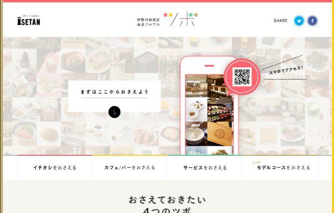 伊勢丹新宿店食品フロアのツボ