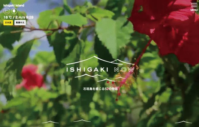 ISHIGAKI NOW