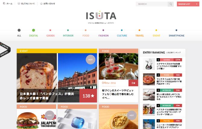 ISUTA(イスタ)