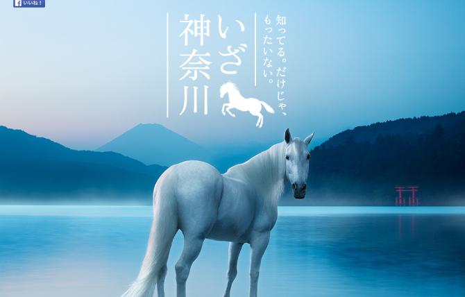 神奈川の魅力を紹介!「いざ!神奈川」