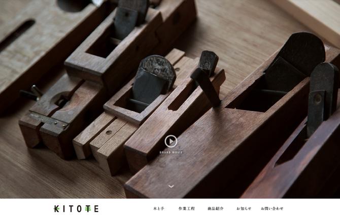 天然木と手仕事の建具『KITOTE』