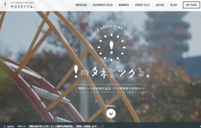 カンテレ採用 – 関西テレビ放送