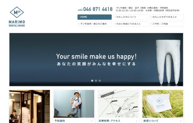 逗子(湘南)の矯正歯科・予防歯科|マリモ歯科・矯正