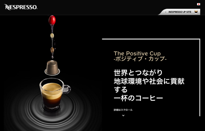 Sustainability – Nespresso The Positive Cup
