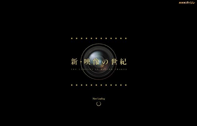 NHKスペシャル「新・映像の世紀」