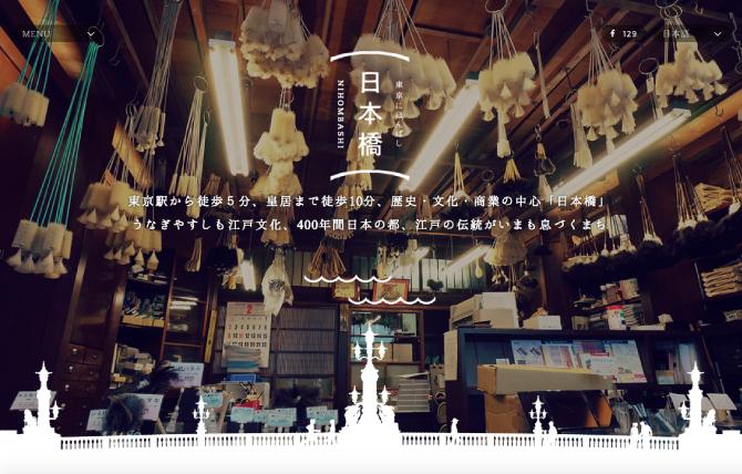東京 日本橋 | 日本文化の今と昔を体験できるまち、東京・日本橋
