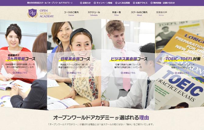 熊本市の英会話スクール OPEN WORLD ACADEMY