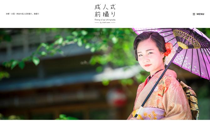 京都・大阪・奈良の成人式前撮り、後撮り | studio zero