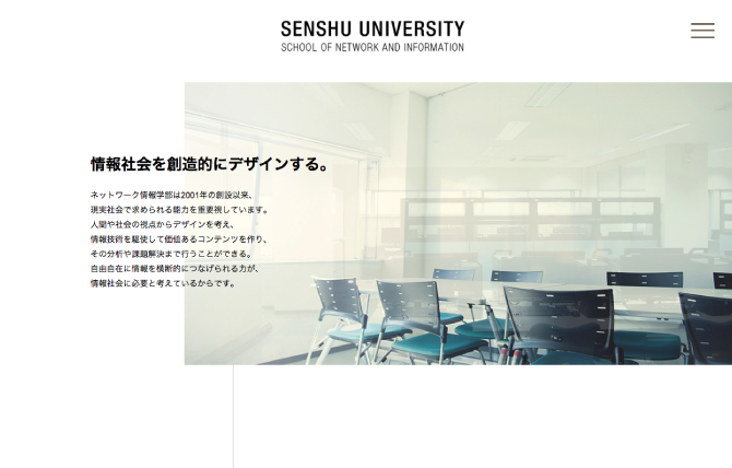 ネットワーク情報学部|専修大学
