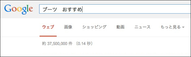 検索結果の表示件数に注意