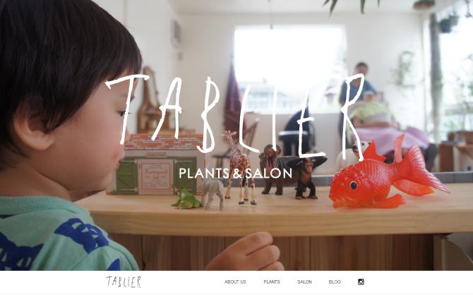 福岡市大楠にある美容室と植物の空間|tablier