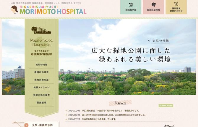 東住吉森本病院 看護師求人情報サイト