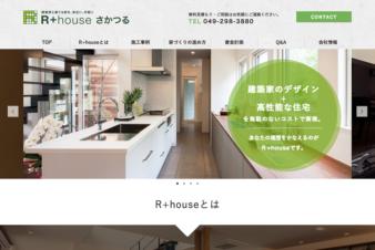 R+house さかつる