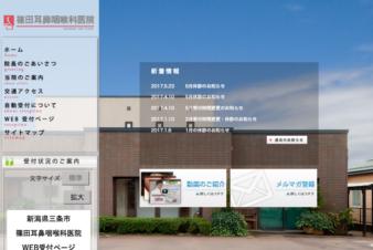 篠田耳鼻咽喉科医院