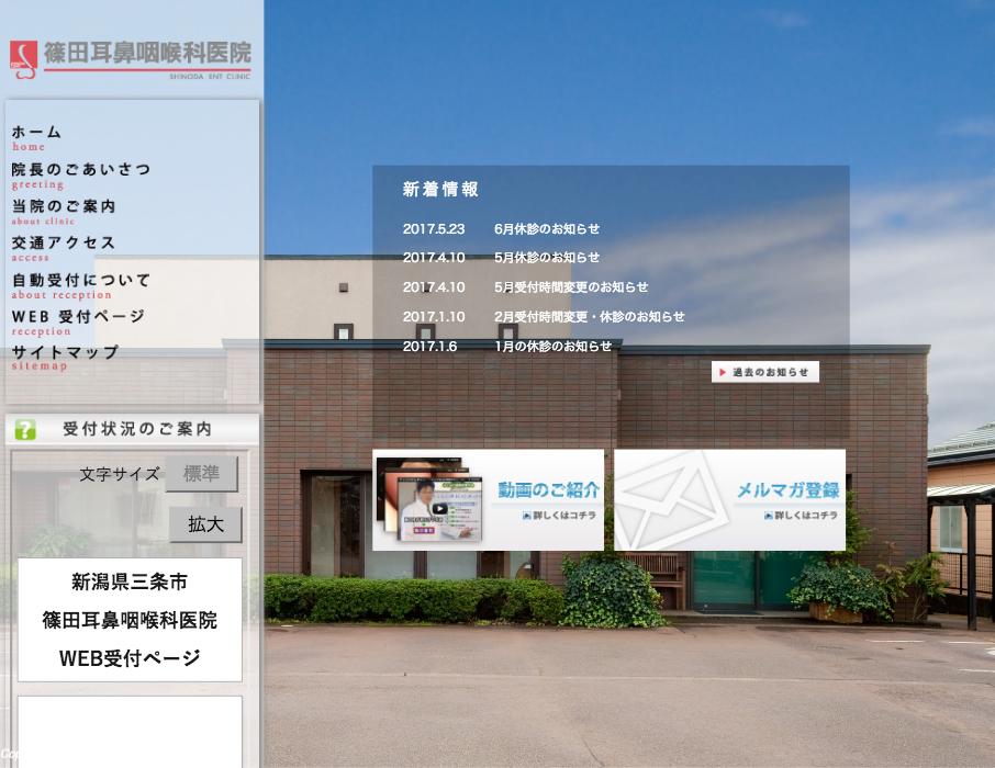 篠田耳鼻咽喉科医院PC