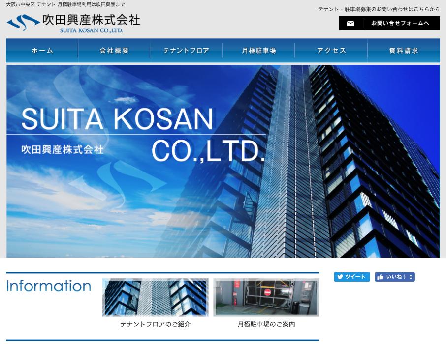 吹田興産株式会社PC