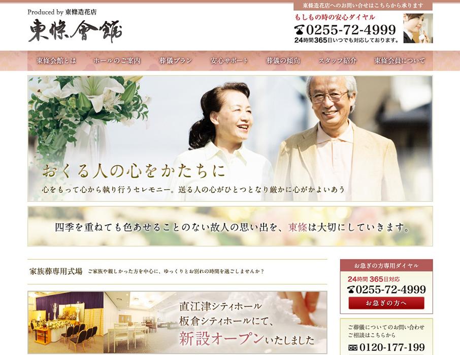 株式会社東條造花店PC