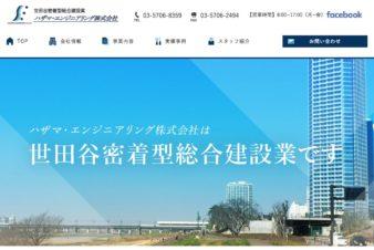 ハザマ・エンジニアリング株式会社