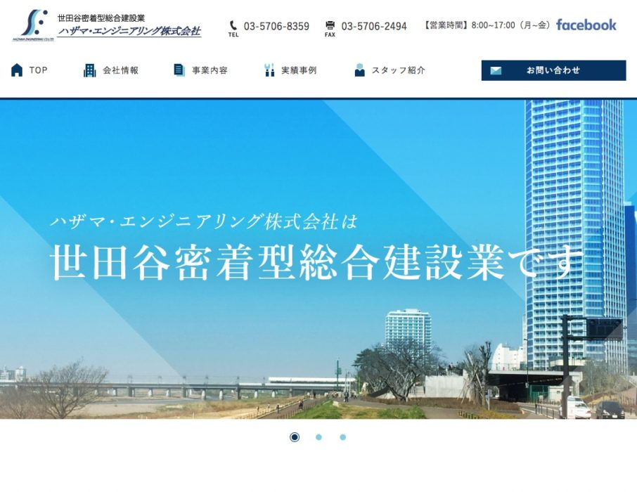 ハザマ・エンジニアリング株式会社PC