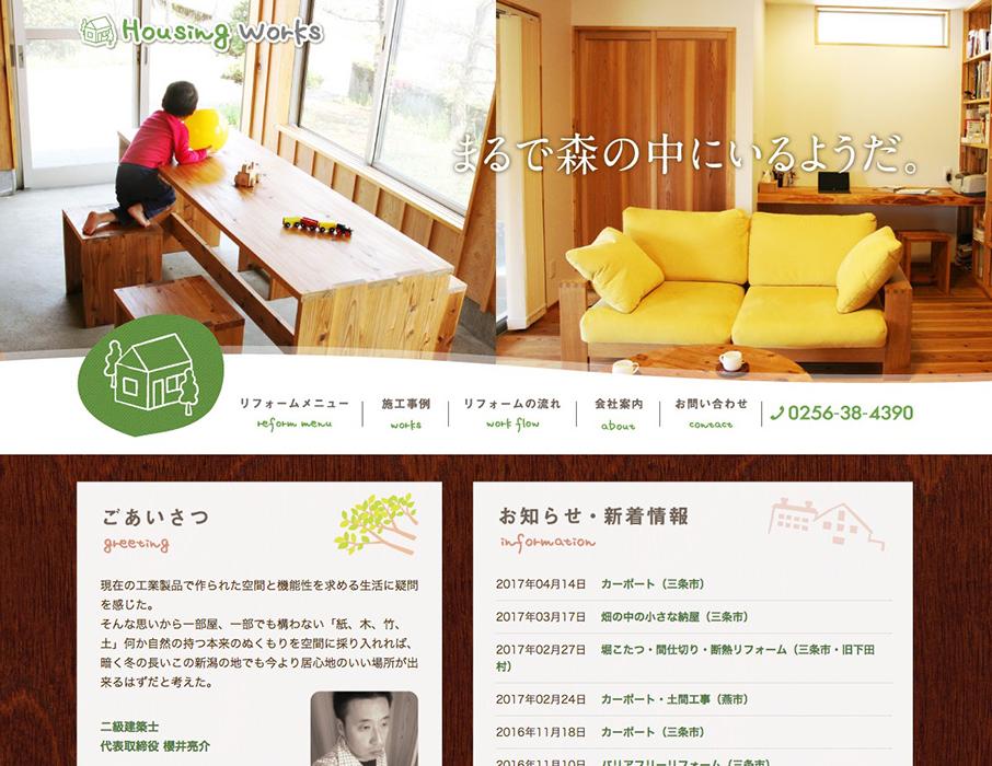 Housing WorksPC