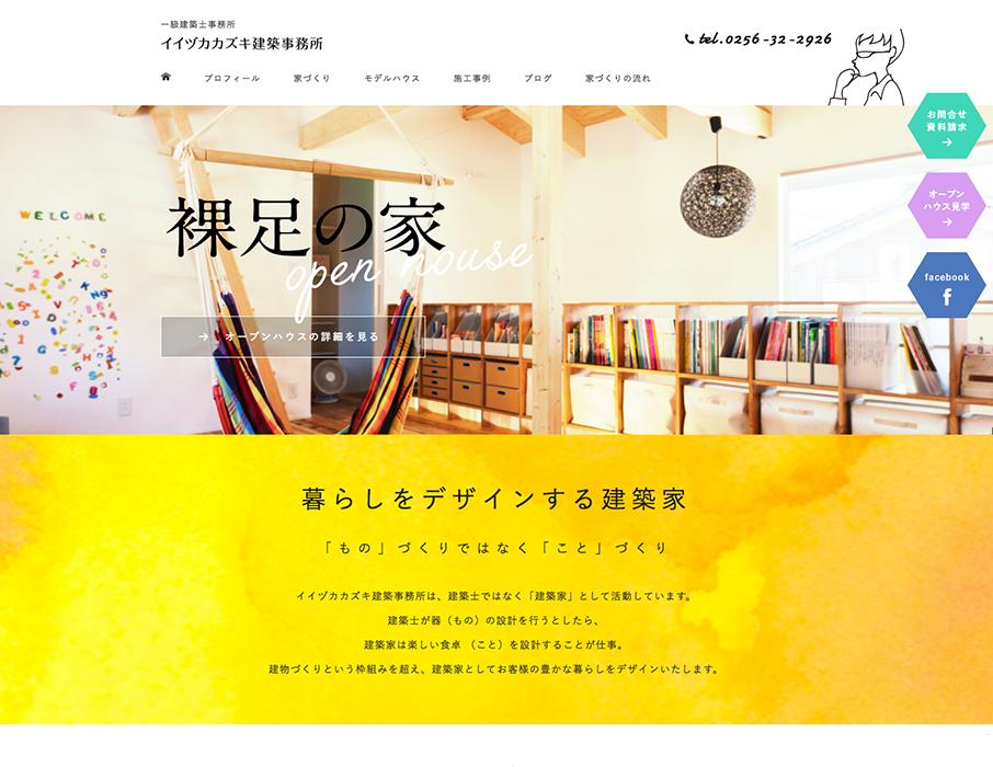 イイヅカカズキ建築事務所PC
