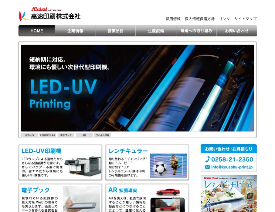 高速印刷株式会社PC