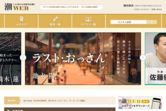 潮WEB(潮出版社)