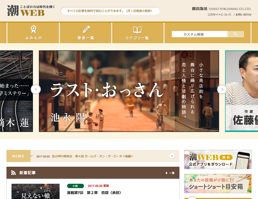 潮WEB(潮出版社)PC