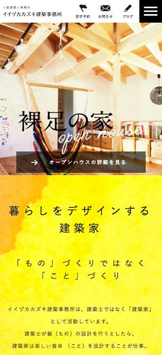 イイヅカカズキ建築事務所SP